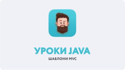 Шаблон MVC для побудови класів