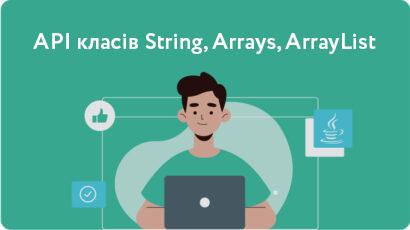 Урок 8 : API класів String, Arrays, ArrayList