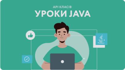 API класів String, Arrays, ArrayList